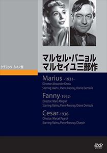 マルセル・パニョル/マルセイユ三部作 [DVD]
