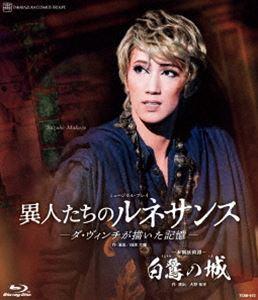 宙組宝塚大劇場公演『白鷺の城』『異人たちのルネサンス』 [Blu-ray]