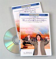 中学校の合唱指導 美しい声の誕生から合唱へ クラス合唱編(混声) Vol.1 クラス合唱成功のための声に成長記録 [DVD]