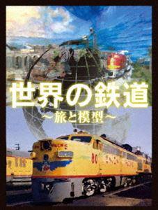 世界の鉄道~旅と模型~ DVD-BOX [DVD]