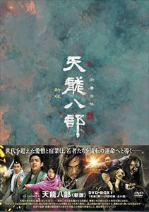 天龍八部 DVD-BOXI [DVD]