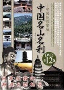 中国名山名刹 DVD全12巻セット [DVD]