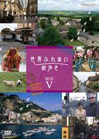 世界ふれあい街歩き DVD-BOX V [DVD]