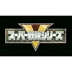 スーパー戦隊 V CINEMA&THE MOVIE Blu-ray BOX 1996-2005(初回生産限定) [Blu-ray]