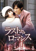 ラストロマンス~金大班~ DVD-BOX2 [DVD]