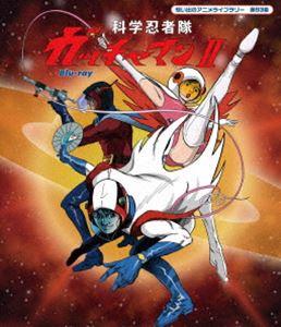 想い出のアニメライブラリー 第93集 科学忍者隊ガッチャマンII Blu-ray [Blu-ray]
