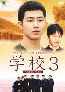 学校3 ベストセレクション DVD-BOX [DVD]
