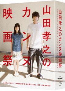 山田孝之のカンヌ映画祭 Blu-ray BOX [Blu-ray]