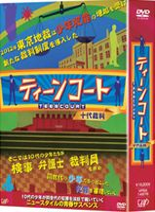 ティーンコート DVD-BOX[ディレクターズ・カット版] [DVD]