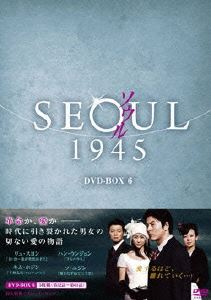 ソウル1945 DVD-BOX 6 [DVD]