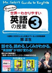 世界一わかりやすい英語の授業 3 [DVD]