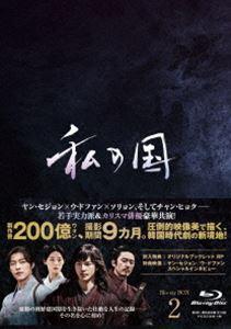 私の国 Blu-ray BOX2 [Blu-ray]