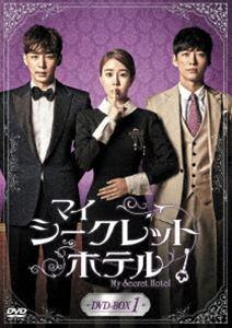 マイ・シークレットホテル DVD-BOX1 [DVD]