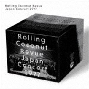 ローリング・ココナツ・レビュー・ジャパン・コンサート1977 [CD]