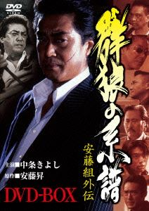 安藤組外伝 群狼の系譜 DVD-BOX [DVD]