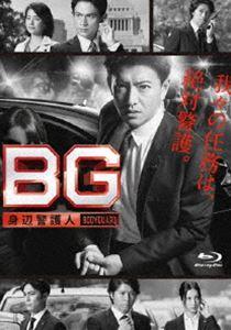 BG ~身辺警護人~ Blu-ray BOX [Blu-ray]