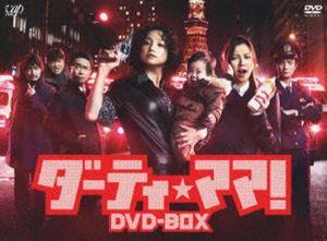 ダーティ・ママ! DVD-BOX [DVD]