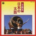 スプリングCP オススメ商品 オムニバス 日本太鼓全曲集 CD 贈り物 新品