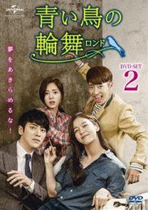 青い鳥の輪舞〈ロンド〉DVD-SET2 [DVD]