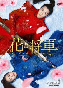 花と将軍~OH MY GENERAL~ DVD-BOX3 [DVD]