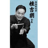 TBS落語研究会 落語研究会 桂吉朝 全集 [DVD]