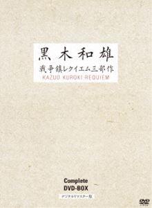 7回忌追悼記念 黒木和雄 戦争レクイエム三部作 デジタルリマスター版 DVD Complete BOX [DVD]