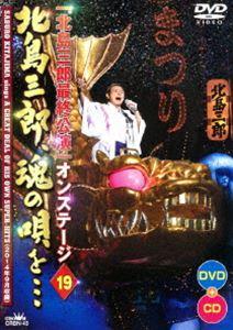 北島三郎特別公演 オンステージ19 北島三郎 魂の唄を… DVD 商い ※ラッピング ※