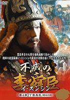 不滅の李舜臣 第4章 丁酉再乱(慶長の役) DVD-BOX [DVD]