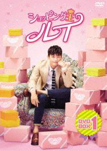 ショッピング王ルイ DVD-BOX 1 [DVD]