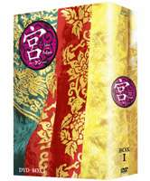 宮~Love in Palace BOX I [DVD]