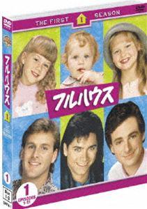 トク選コレクション 高級 フルハウス〈ファースト〉セット1 DISC1~3 期間限定 ※再発売 アウトレットセール 特集 DVD