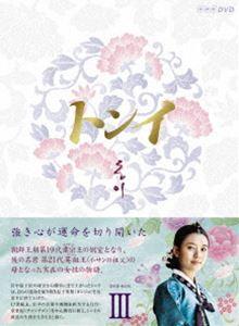 トンイ DVD-BOX III [DVD]