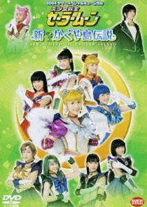 美少女戦士セーラームーン 新かぐや島伝説 [DVD]