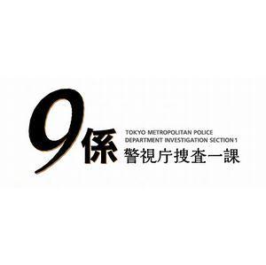 警視庁捜査一課9係-season12- 2017 DVD-BOX [DVD]