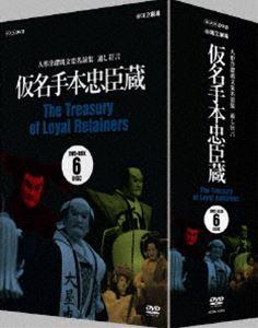 人形浄瑠璃文楽名演集 通し狂言 仮名手本忠臣蔵 DVD-BOX [DVD]