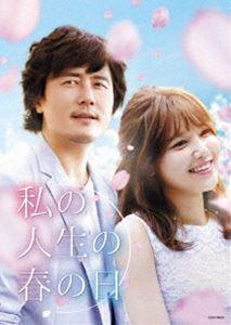 私の人生の春の日 DVD-SET1 [DVD]