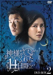 神様がくれた14日間 DVD-BOX2 [DVD]