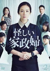 怪しい家政婦 DVD-BOX2 [DVD]