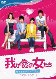 我が家の女たち~甘くて苦い恋のサプリ~ DVD-BOX 1 [DVD]