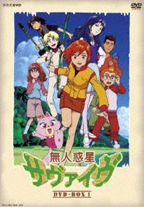 無人惑星サヴァイヴ DVD-BOX 1 [DVD]