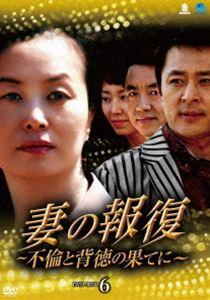 妻の報復 ~不倫と背徳の果てに~ DVD-BOX6 [DVD]