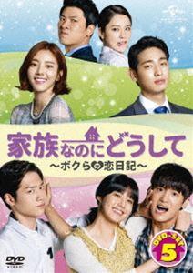 家族なのにどうして~ボクらの恋日記~ DVD SET5 [DVD]
