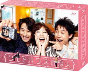 シェアハウスの恋人 Blu-ray BOX [Blu-ray]