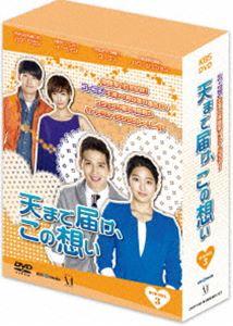 天まで届け、この想い DVD-BOX III [DVD]