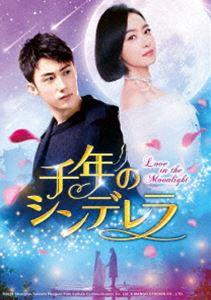 千年のシンデレラ~Love in the Moonlight~ DVD-SET2 [DVD]