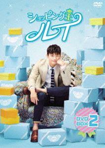 ショッピング王ルイ DVD-BOX 2 [DVD]