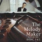 村井邦彦 / The Melody Maker -村井邦彦の世界- [CD]