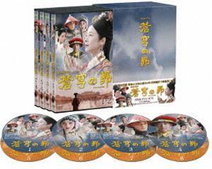 蒼穹の昴 DVD BOX [DVD]