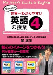 世界一わかりやすい英語の授業 4 [DVD]