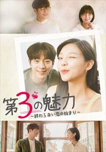 第3の魅力~終わらない恋の始まり~<韓国放送版> DVD-BOX2 [DVD]